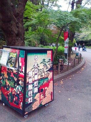 Ueno_2010_017_2